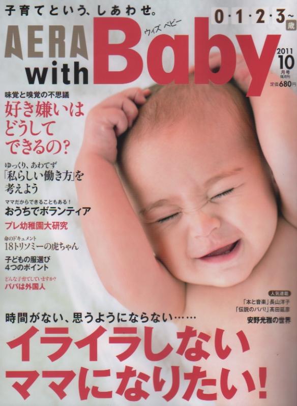 AERA baby4.jpg