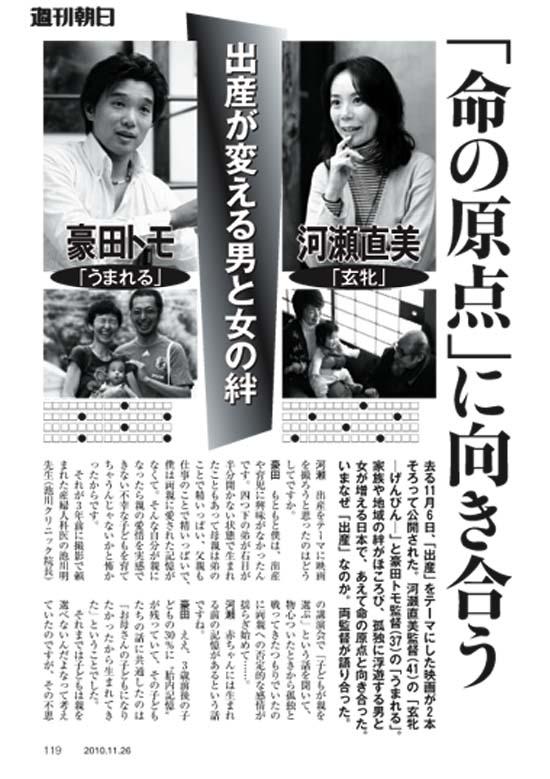 Asahi_weekly_tomo,kawase.jpg