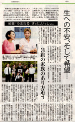 chunichishinbun141021_mini.jpg