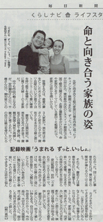 mainichishinbun141102-mini.jpg