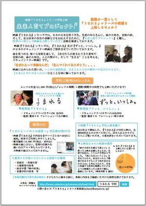 school-chirashi.JPG