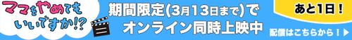 online-banner_timecount1d.jpgのサムネイル画像
