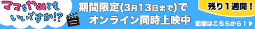 online-banner_timecount1w.jpg