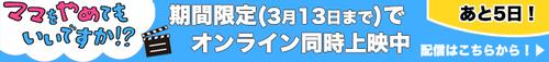 online-banner_timecount5d.jpgのサムネイル画像