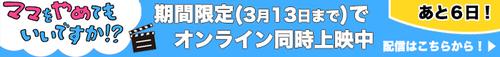 online-banner_timecount6d.jpg