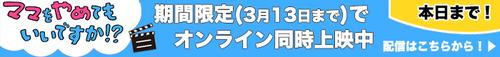 online-banner_timecountlast.jpg