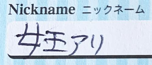 オネエ産婦人科_190315_0025.jpg