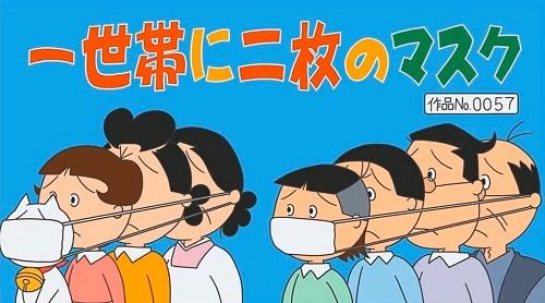 コロナ関連_200406_0001s.jpg