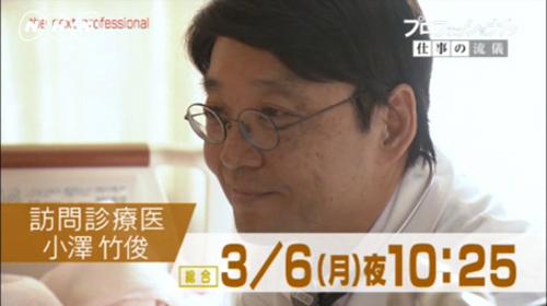 小澤先生.jpg