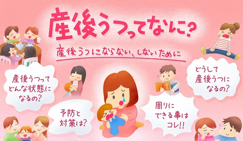産後うつ_01_200212s.jpg