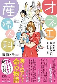 『オネエ産婦人科』の書影blogアフィリ.jpg