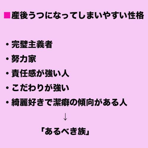 うつになりやすい人 (1).jpg