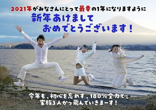 ブログ用_201227s.jpg