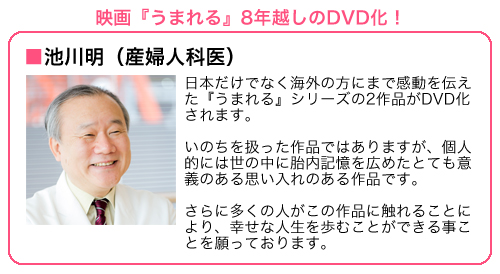 IkegawaAkira-comment.jpg