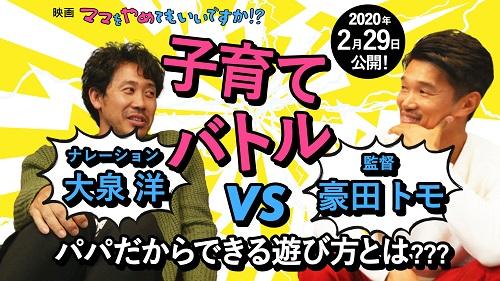Sum_子育て対談_200127s.jpg
