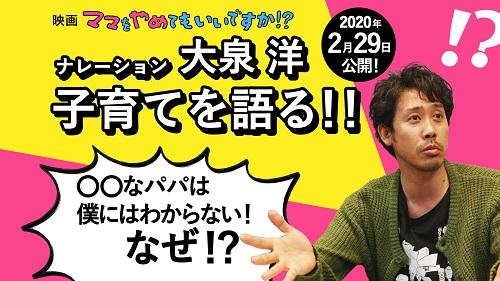 Sum_子育てトーク_200127s.jpg