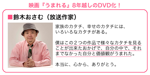 SuzukiOsamu-comment2 (3).jpg