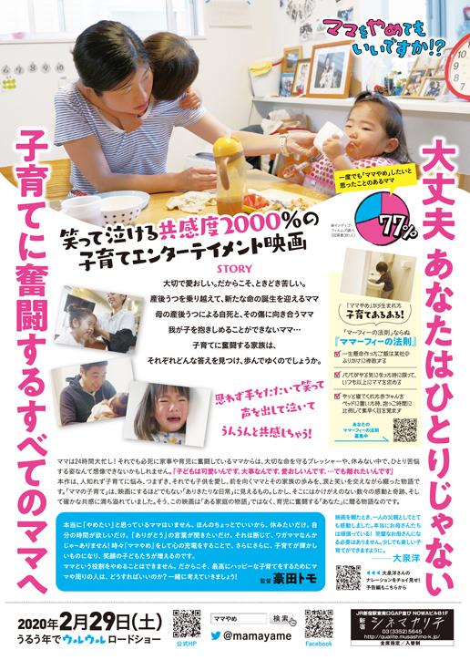http://www.umareru.jp/blog-img/chirashiura.jpg
