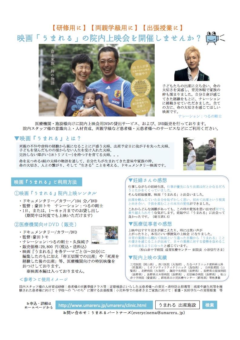 clinic_document.jpg