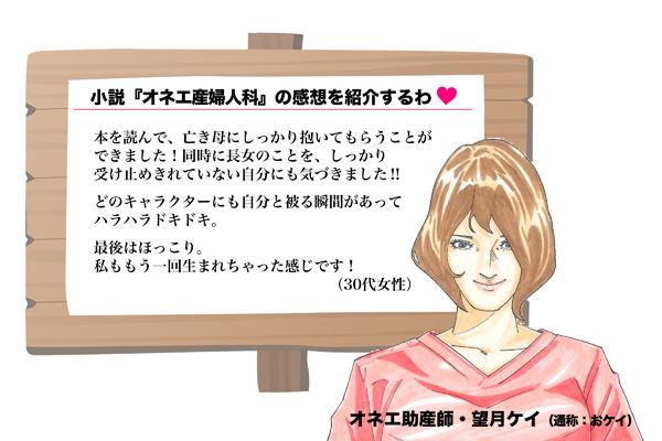 comment-okei4-2.jpg