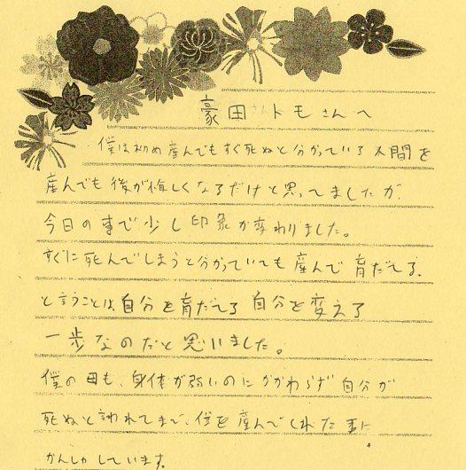 hirano015.jpg
