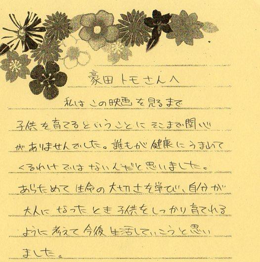 hirano019.jpg