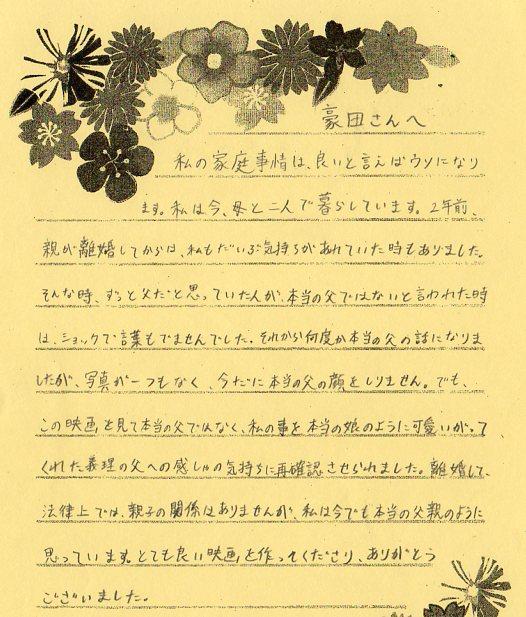 hirano040.jpg