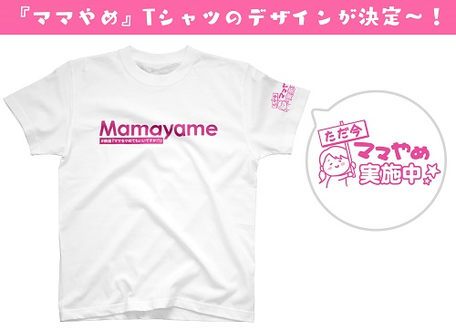 mamayameTshirts.jpg