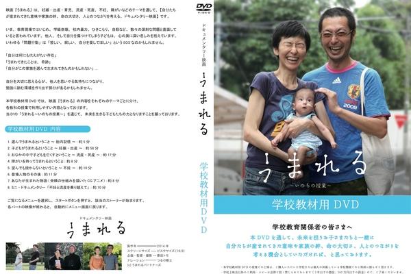 school-DVD-thumb-600xauto-5052.jpg