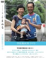 school-DVDpackage.jpg