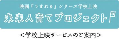 school_title_160930.jpg