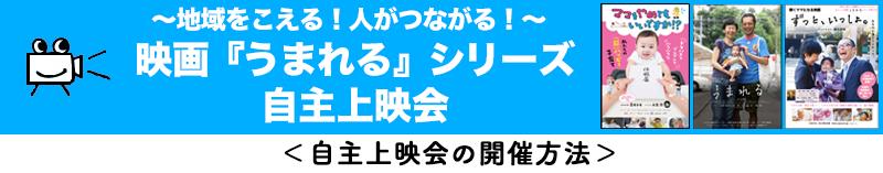 screening_ttl_kaisai.png