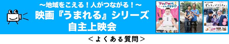 screening_ttl_shitsumon.png