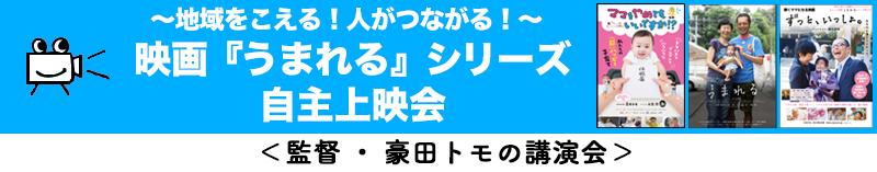 screening_ttl_tomokoenkai.png