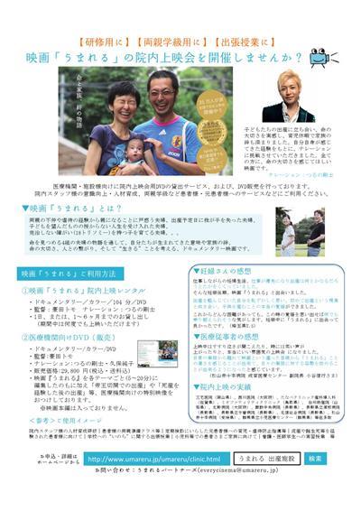 clinic_document0001.jpg