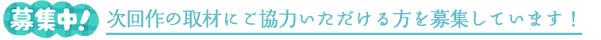 lgbt-shuzai-title.jpg