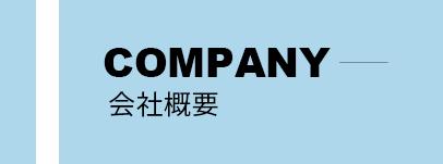 w_company.png