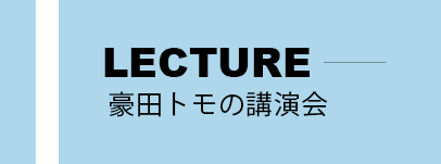 w_lecture.png