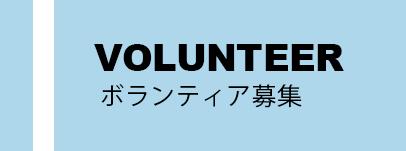 w_volunteer.png