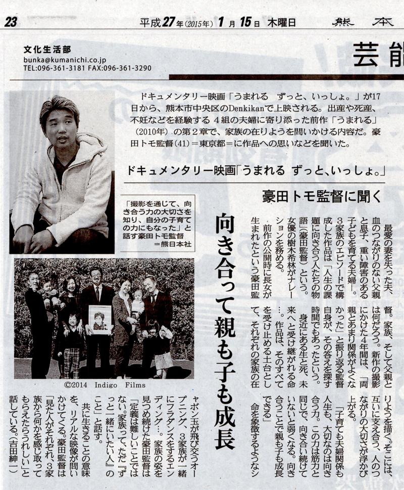 Kumamotoshinbun150115.jpg