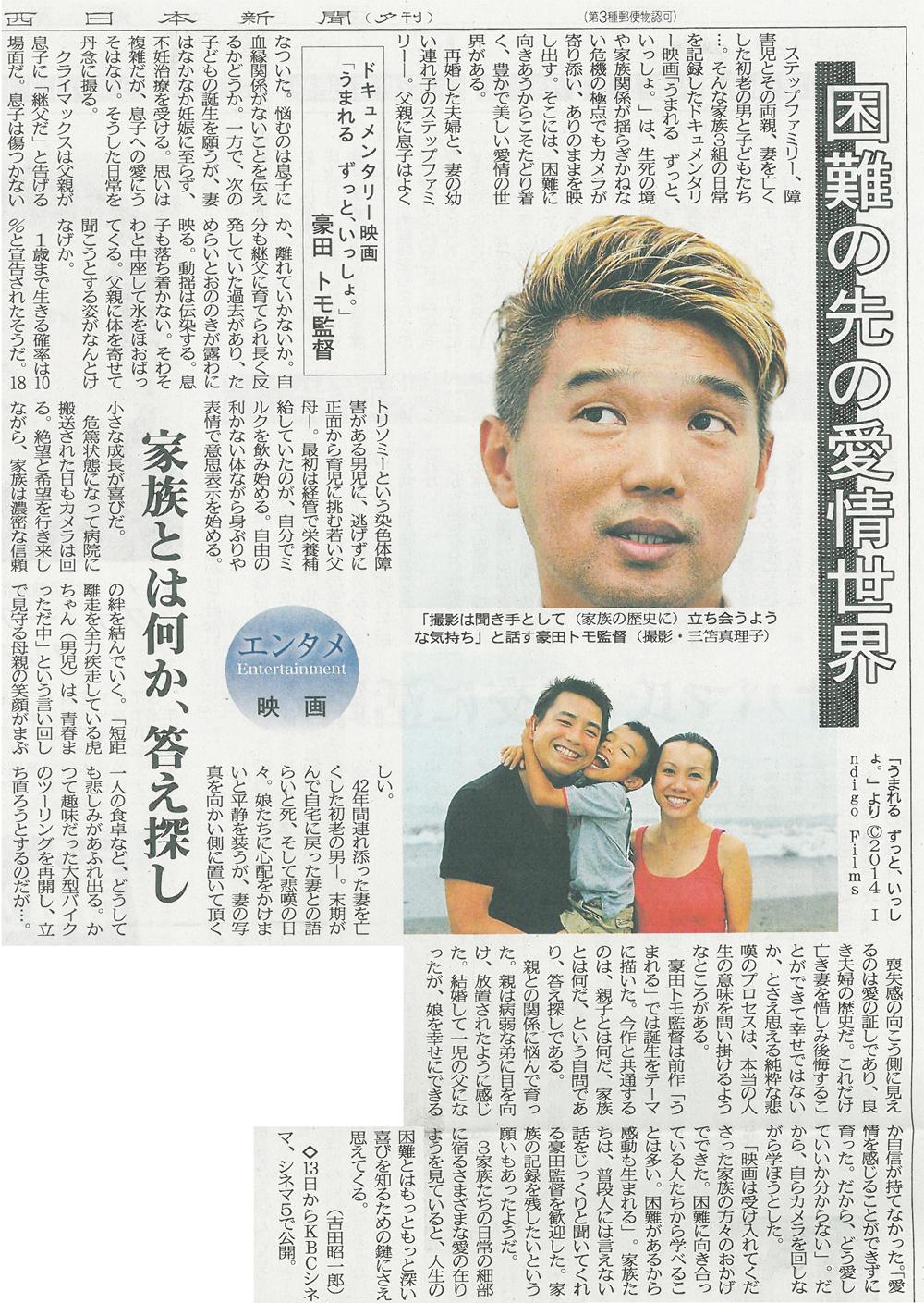 Nishishinbun141205.jpg
