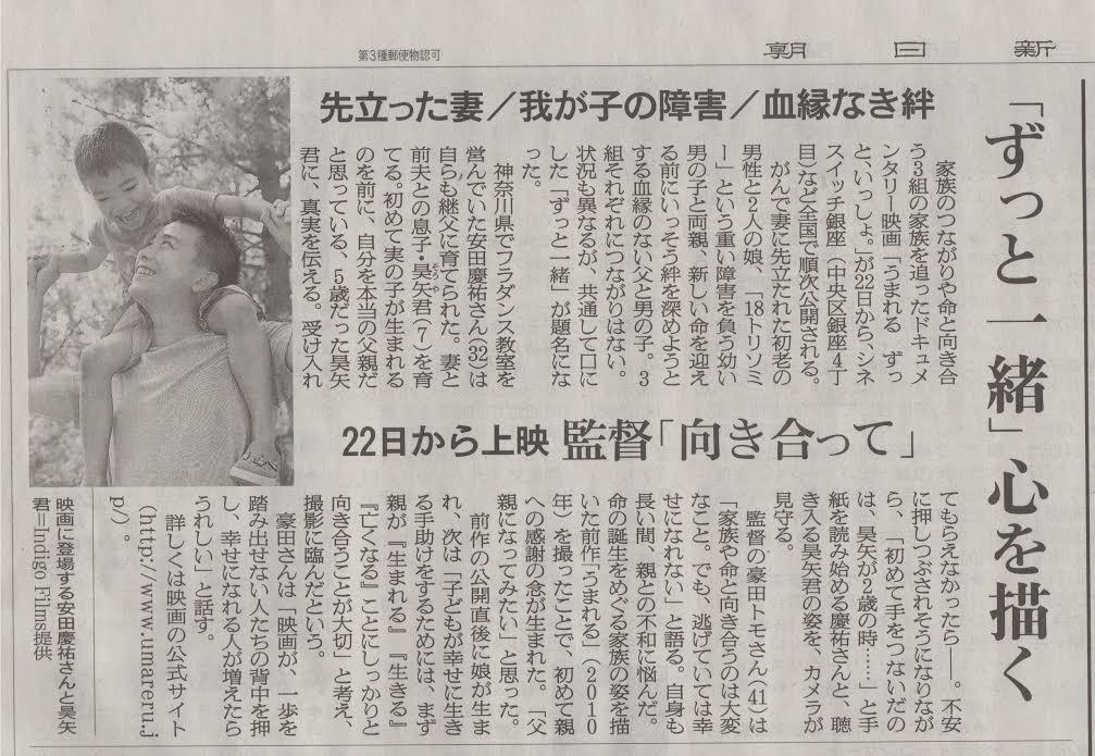 asahishinbun141119.jpg