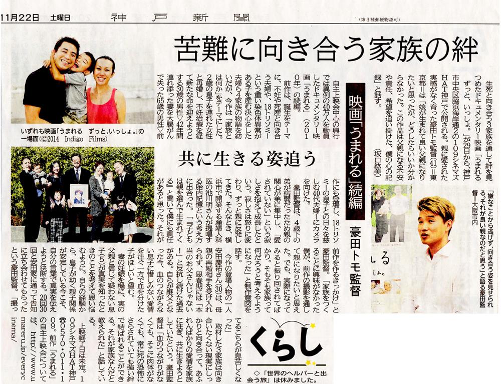 kobeshinbun141122.jpg