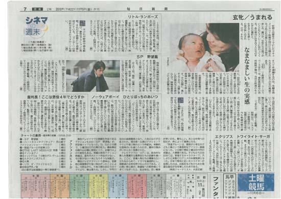 1105mainiti_news.jpg