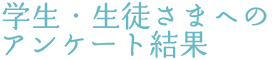 2line_Survey.jpg