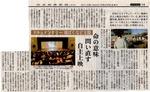 nikkei20120827.jpg