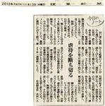 yomiuri131113.jpg