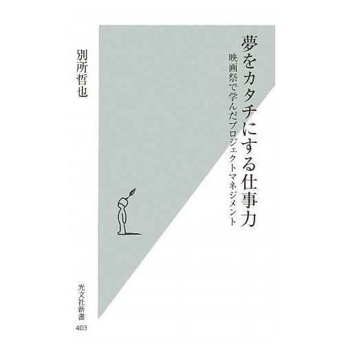 bessho-book.jpg