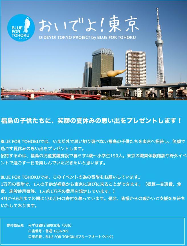 bluefortohoku.jpg