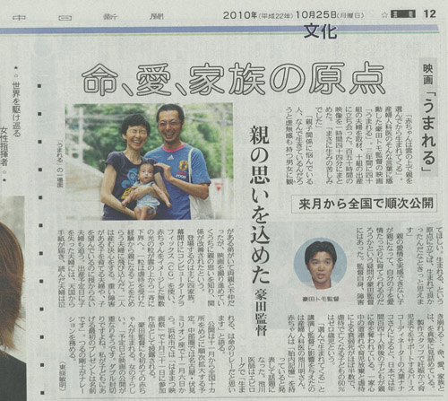 chunichi-newspaper.jpg